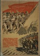 Vintage Russian poster - Soldiers going to battle